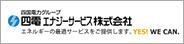 四国エナジーサービス株式会社